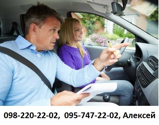 Инструктор по вождению.Уроки вождения. Автоинструктор. На вашем авто.