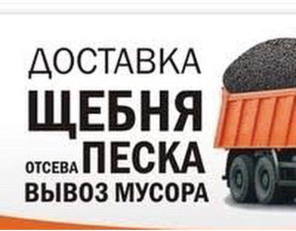Грузоперевозки.Вывоз мусора,хлама.Доставка:отсев,щебень,песок,камень!!