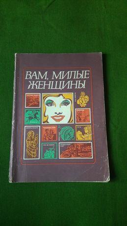 """Книга-журнал """"Вам милые женщины"""".-"""