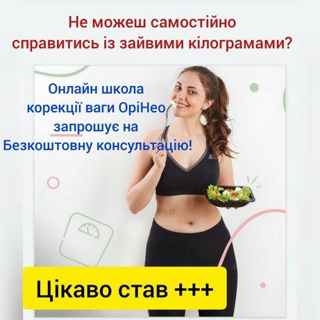 Корекція ваги. Схуднення без повернення зайвої ваги