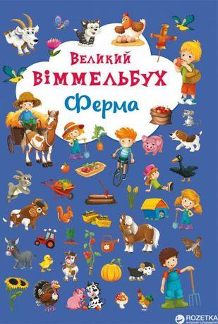 Книга детская Виммельбух,картон