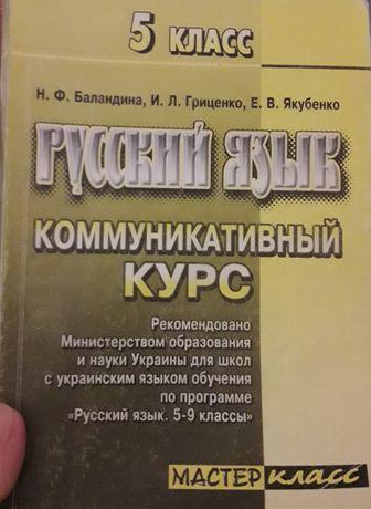 Учебник по русскому языку  5 класс.
