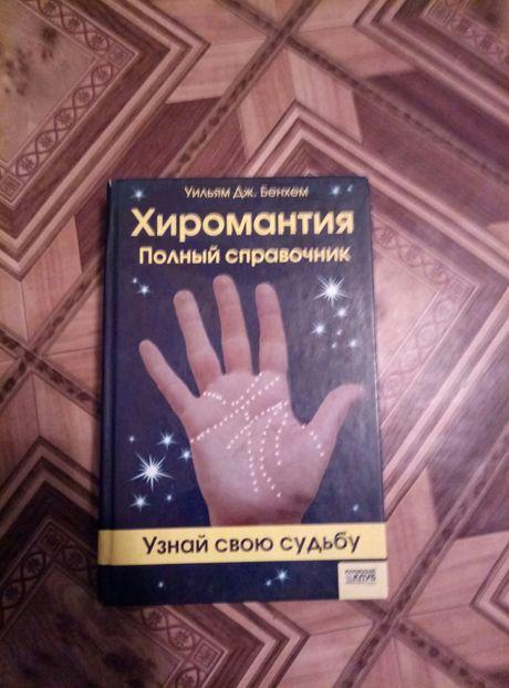 Хиромантия Полный справочник