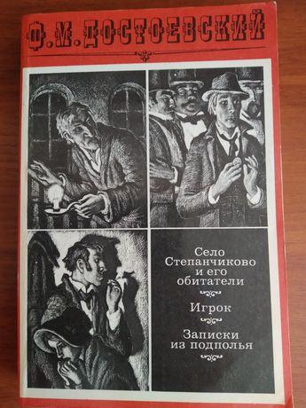 Продам книгу Ф.М. Достоевского