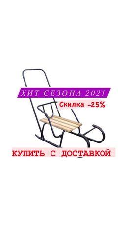 Санки детские / ХИТ СЕЗОНА / Ледянка / Санки с рулем