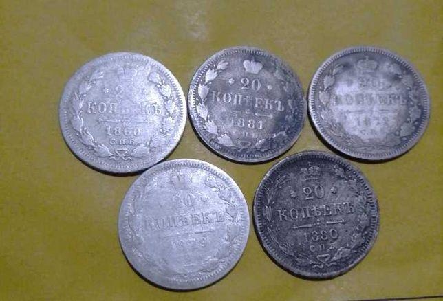 Царские серебряные 20коп 1860, 1872, 1879, 1880, 1881г. 5шт.