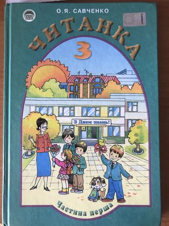 Читанка 3 клас частина 1 і 2