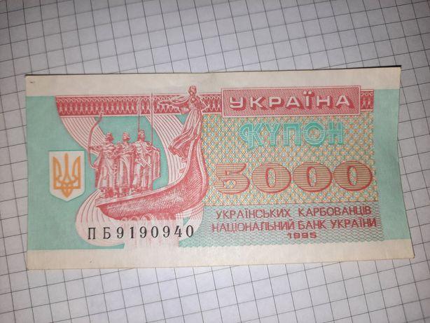 Купон Украйни наменал  10, 5000