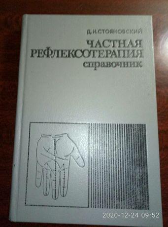 Частная рефлексотерапия справочник Д.Стояновский