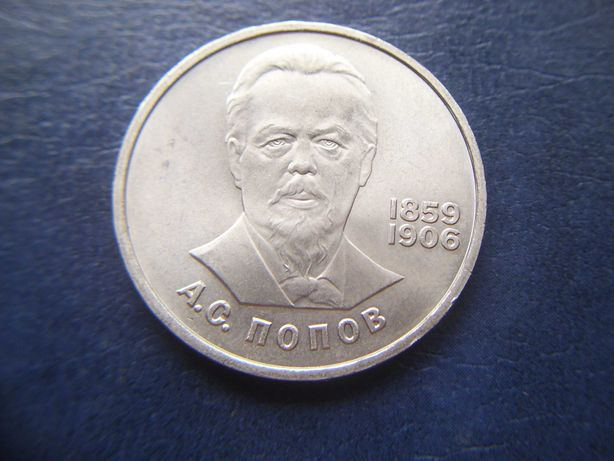 Stare monety 1 rubel 1984 Aleksander Popow Rosja