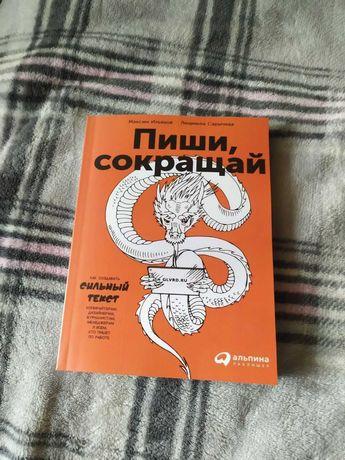 """Книга Максим Иляхов """"Пиши, сокращай"""""""