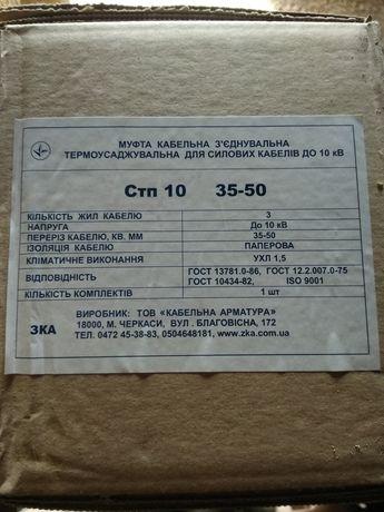 Продам термоусадочные соединительные муфты СТП на сеч.35-50каб.