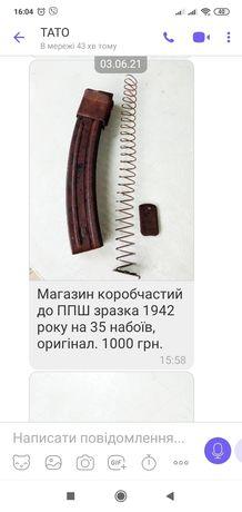 Магазин коробчастий до ППШ