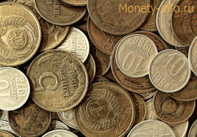 монеты СССР различных годов эмиссии