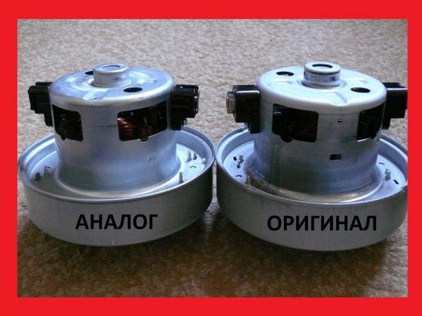 Мотор, Двигатель для пылесоса Самсунг, LG - Аналог и Оригинал (cod3792
