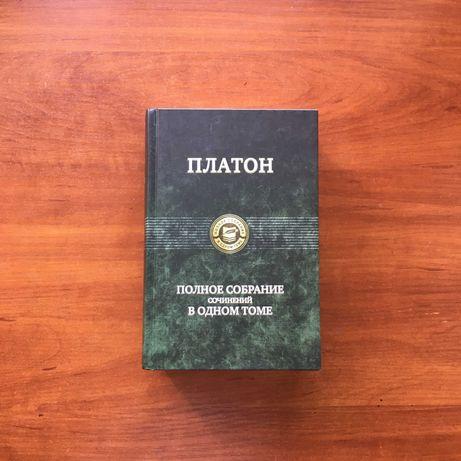 Платон Полное собрание сочинений в одном томе Философия Альфа книга