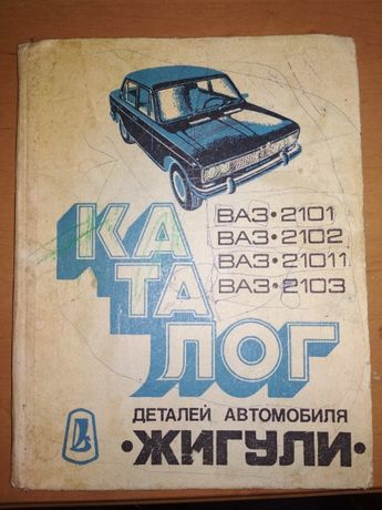 Каталог деталей автомобиля Жигули ВАЗ 2101 2102 21011 2103