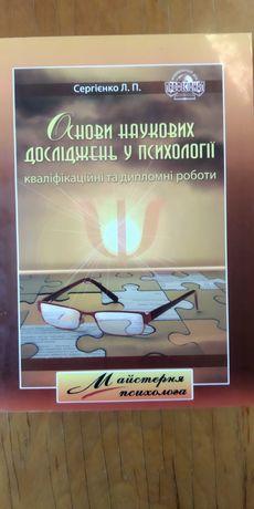 Основи наукових досліджень у психології Сергієнко
