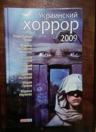 Хоррор 2009