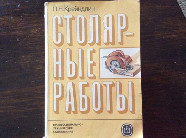 Продам книгу столярные работы