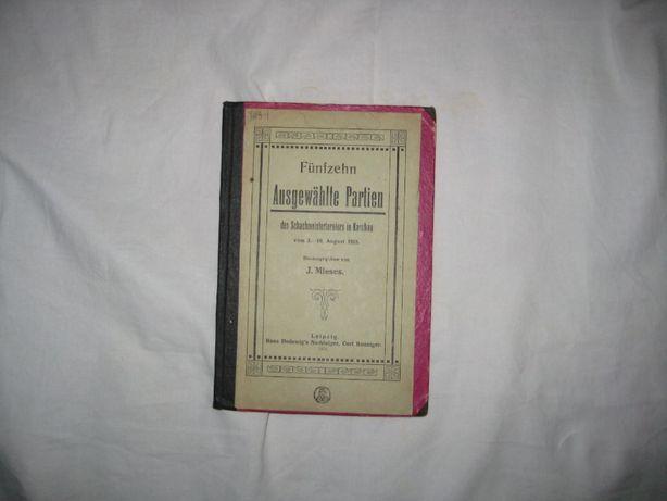 Довоенные книги и журналы по шахматам ( 3 книги и 2 журнала )