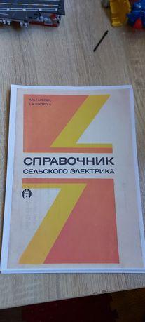 Книга Справочник сельского электрика