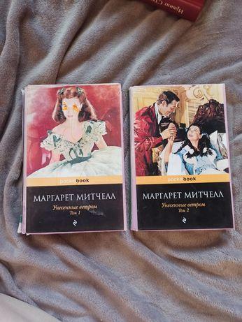 """""""Унесенные ветром"""" Митчелл в двух томах"""