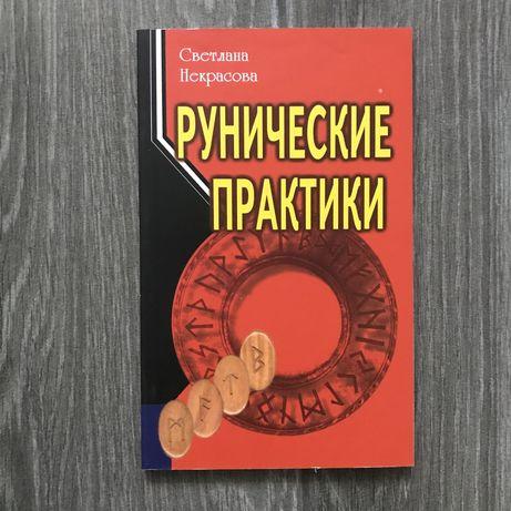 Книга Рунические практики  Некрасова