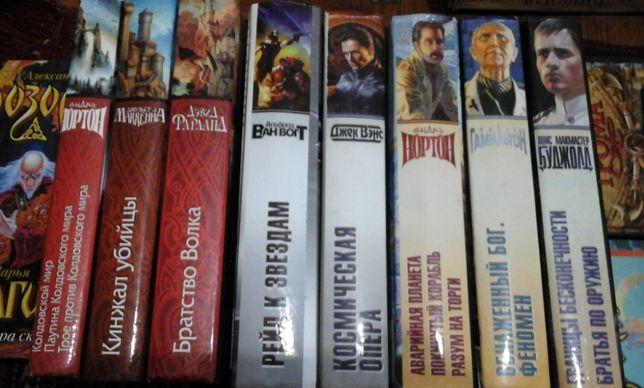 Фантастика Фэнтези Золотая серия библиотека Вэнс Гамильтон Нортон