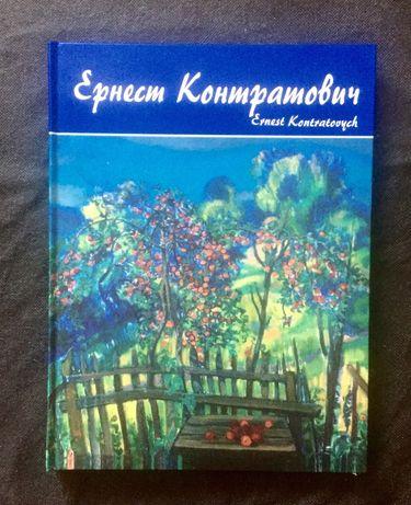 Эрнест Контратович ( каталог картин )