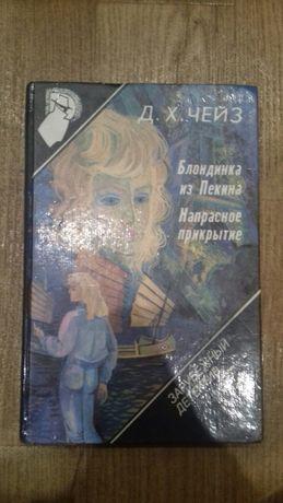Джеймс Х. Чейз 5 книг