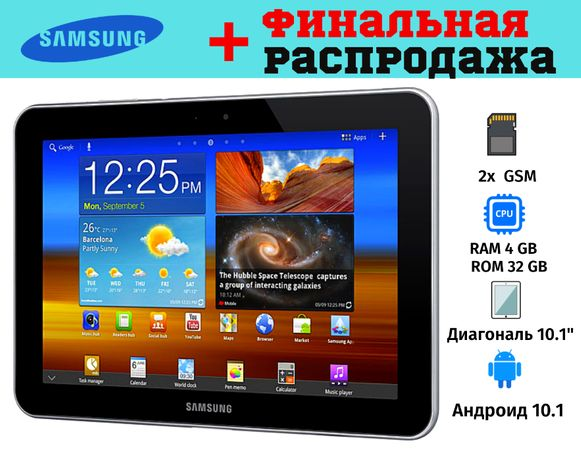 Самсунг Планшет Samsung Galaxy Tab Pro 8 ядер 3G GPS 4 Гб ОЗУ 32 Гб