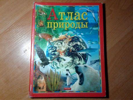 Большая энциклопедия Атлас природы 2000 г.
