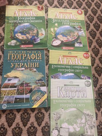Атласи з географії для 6,7,8 та 10-11 класу