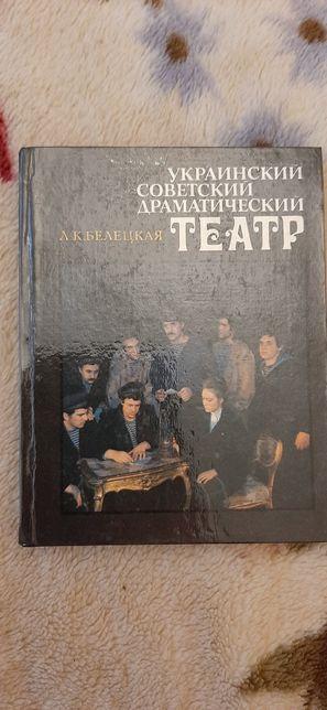 Украинский Советский драматический театр книга издательство Киев 1984