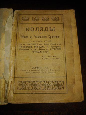 Стариная книга Коляды 1923