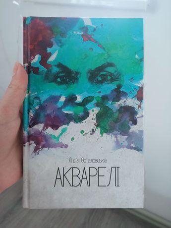 Акварелі Лідія Осталовська