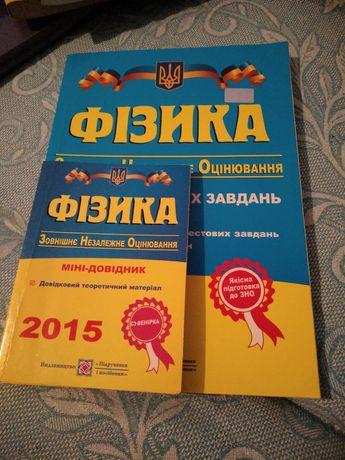 Збірник тестових завдань для ЗНО 2015+мінідовідник