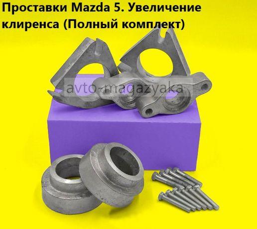 Проставки для увеличения клиренса Mazda 323/Mazda 5/Mazda 6