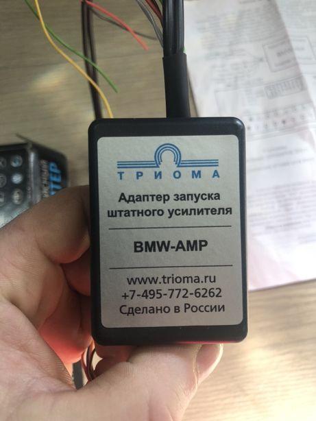 Продам адаптор запуска штатного усилителя BMW E53