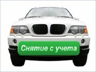 Снять с учета авто из Болгарии, Литвы, Грузии, Германии и др.
