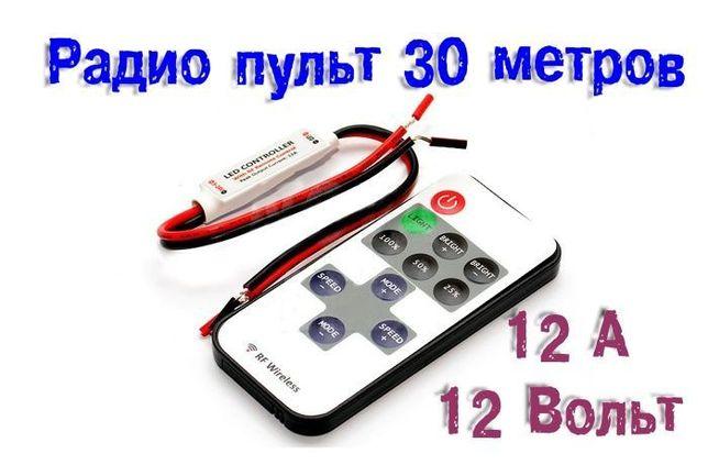 Диммер дистанционный 12В 12А с радио пультом для LED