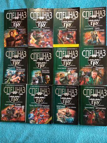 Серія книг Спецназ ГРУ