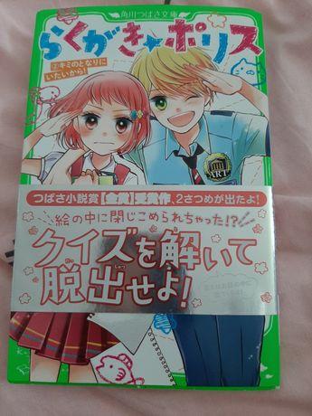 Книга на японском языке Rakugaki porisu