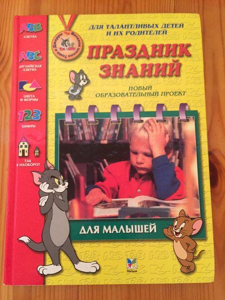 Праздник знаний. Развивающая книга, подготовка к школе