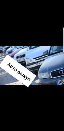 Куплю авто Украинские и Евробляхи