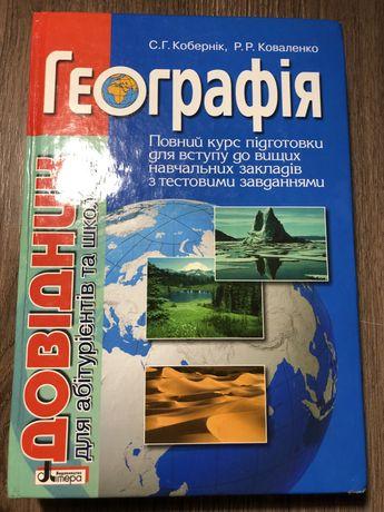 Довідник Географія ЗНО