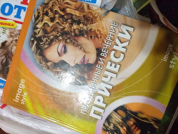 Книги зачісок