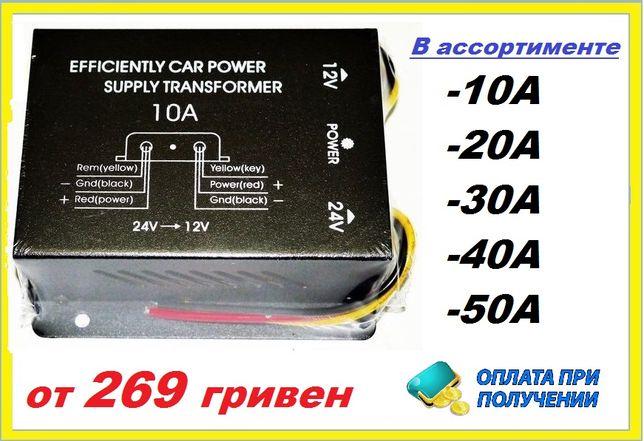 Преобразователь напряжения инвертор 24v в 12v 10А, 20А, 30А, 40А, 50А