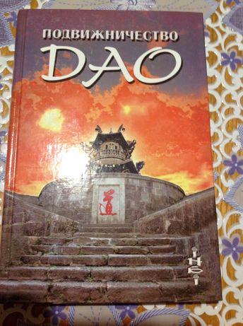 Книга Подвижничество ДАО, автор Чэнь Кайго